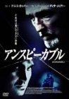 アンスピーカブル [DVD]