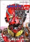 キカイダー02 (4) (角川コミックス・エース)