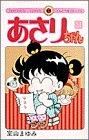 あさりちゃん (第21巻) (てんとう虫コミックス)