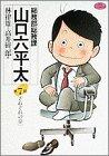 総務部総務課山口六平太 (第7話) (ビッグコミックス)の詳細を見る