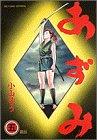 あずみ (5) (ビッグコミックス)