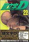 頭文字D(22) (ヤンマガKC (969))