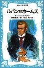 ルパン対ホームズ (講談社青い鳥文庫)