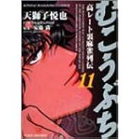 むこうぶち―高レート裏麻雀列伝 (11) (近代麻雀コミックス)