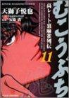 むこうぶち—高レート裏麻雀列伝 (11) (近代麻雀コミックス)