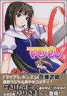 マジカノ 2 (マガジンZコミックス)の詳細を見る