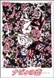 ナビィの恋 [DVD]