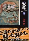 黒鉄(3) (講談社漫画文庫)