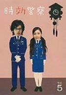 時効警察 5巻 [DVD]の詳細を見る