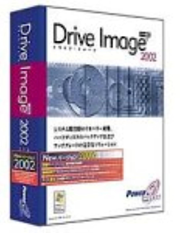 サンドイッチ郵便屋さん集まるPowerQuest Drive Image 2002 日本語版