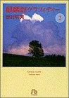 麒麟館グラフィティー (2) (小学館文庫)