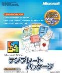 【旧商品】Microsoft Office Templates Package Version 2002