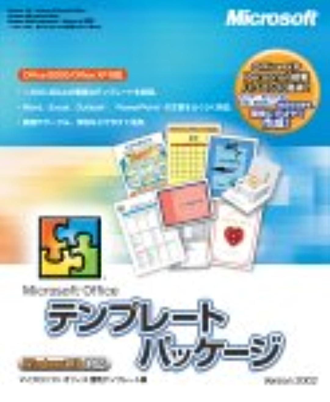 標高借りているパーチナシティ【旧商品】Microsoft Office Templates Package Version 2002
