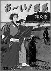 お~い!竜馬 (第9巻) (ヤングサンデーコミックス)