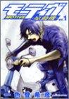 モーティヴ 1―原動機 (ヤングジャンプコミックス)