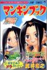 マンキンブック―『シャーマンキング』公式ファンブック (ジャンプコミックス)