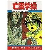 亡霊学級 (少年チャンピオンコミックス)