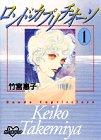ロンド・カプリチオーソ 1 (ポケットコミックス)