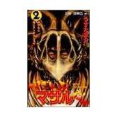 すごいよ!!マサルさん―セクシーコマンドー外伝 (2) (ジャンプ・コミックス)