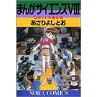 まんがサイエンス (8) (ノーラコミックスDELUXE)