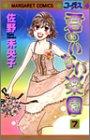 君のいない楽園 7 (マーガレットコミックス)