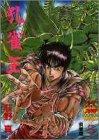 孔雀王 5 (ヤング・ジャンプ・コミックス・スペシャル)の詳細を見る