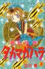 夢幻伝説タカマガハラ (2) (講談社コミックスなかよし (881巻))