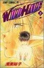Wild half (5) (ジャンプ・コミックス)