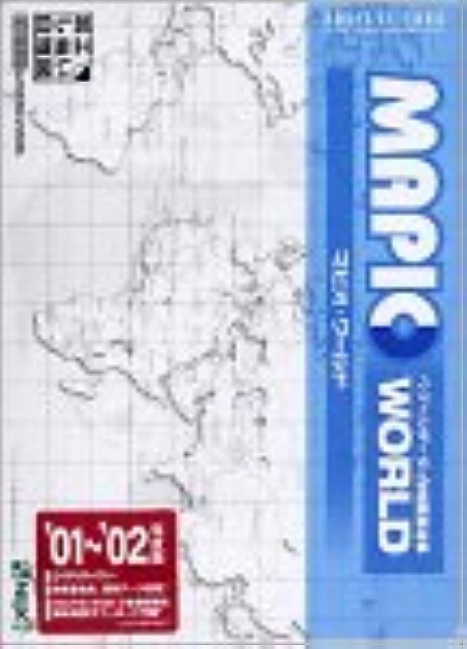 うまくやる()のみ請願者MAPIO WORLD '01~'02年度版