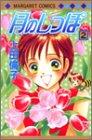 月のしっぽ (2) (マーガレットコミックス (3647))