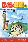 ロン先生の虫眼鏡 (3) (少年チャンピオン・コミックス)