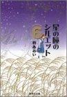 星の瞳のシルエット (6) (集英社文庫―コミック版)