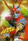 イナズマンF(2)[DVD]