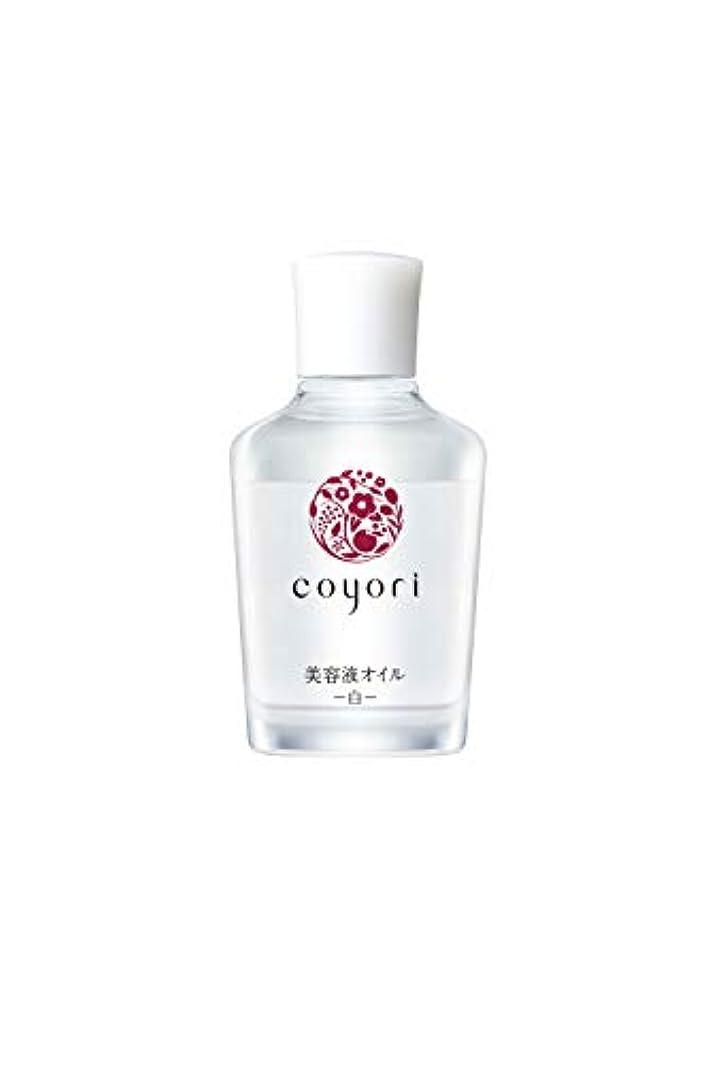 コミュニティ祝福する植生Coyori コヨリ 美容液オイル-白- 40mL 無添加[高機能 自然派 エイジングケア 乾燥肌 敏感肌 くすみ 乾燥 小じわ 対策用 もっちり ハリ ツヤ フェイスオイル ]
