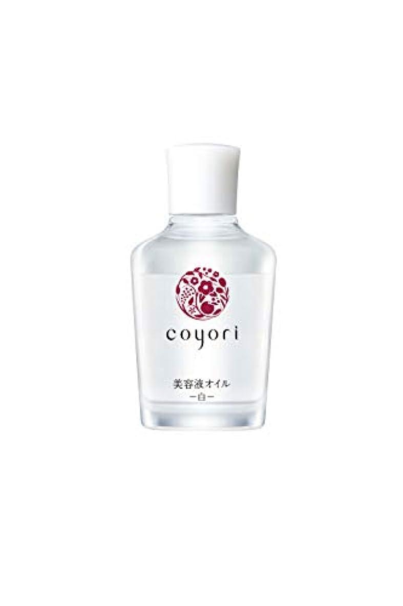 表面日付付き露出度の高い[公式] コヨリ 美容液オイル-白- 40mL 無添加[高機能 自然派 エイジングケア 乾燥肌 敏感肌 くすみ 乾燥 小じわ 対策用 もっちり ハリ ツヤ フェイスオイル ]