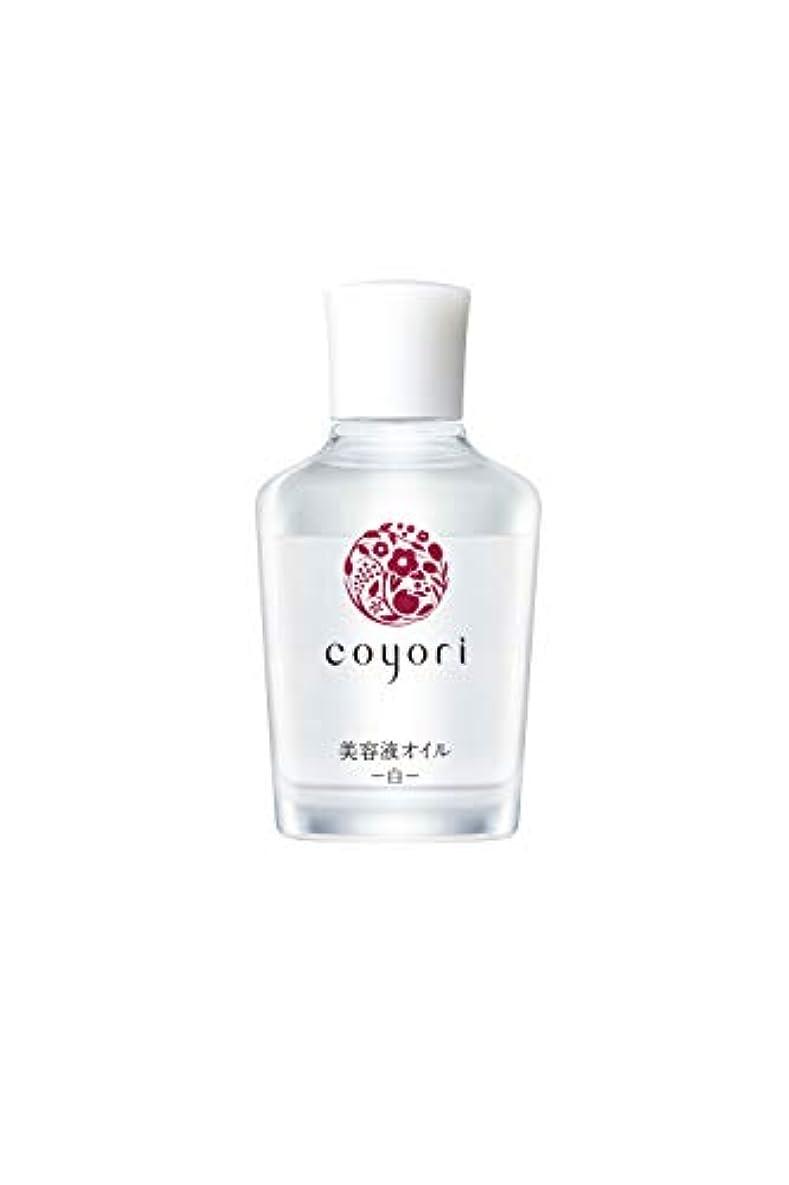 ありふれた思い出させる光の[公式] コヨリ 美容液オイル-白- 40mL 無添加[高機能 自然派 エイジングケア 乾燥肌 敏感肌 くすみ 乾燥 小じわ 対策用 もっちり ハリ ツヤ フェイスオイル ]