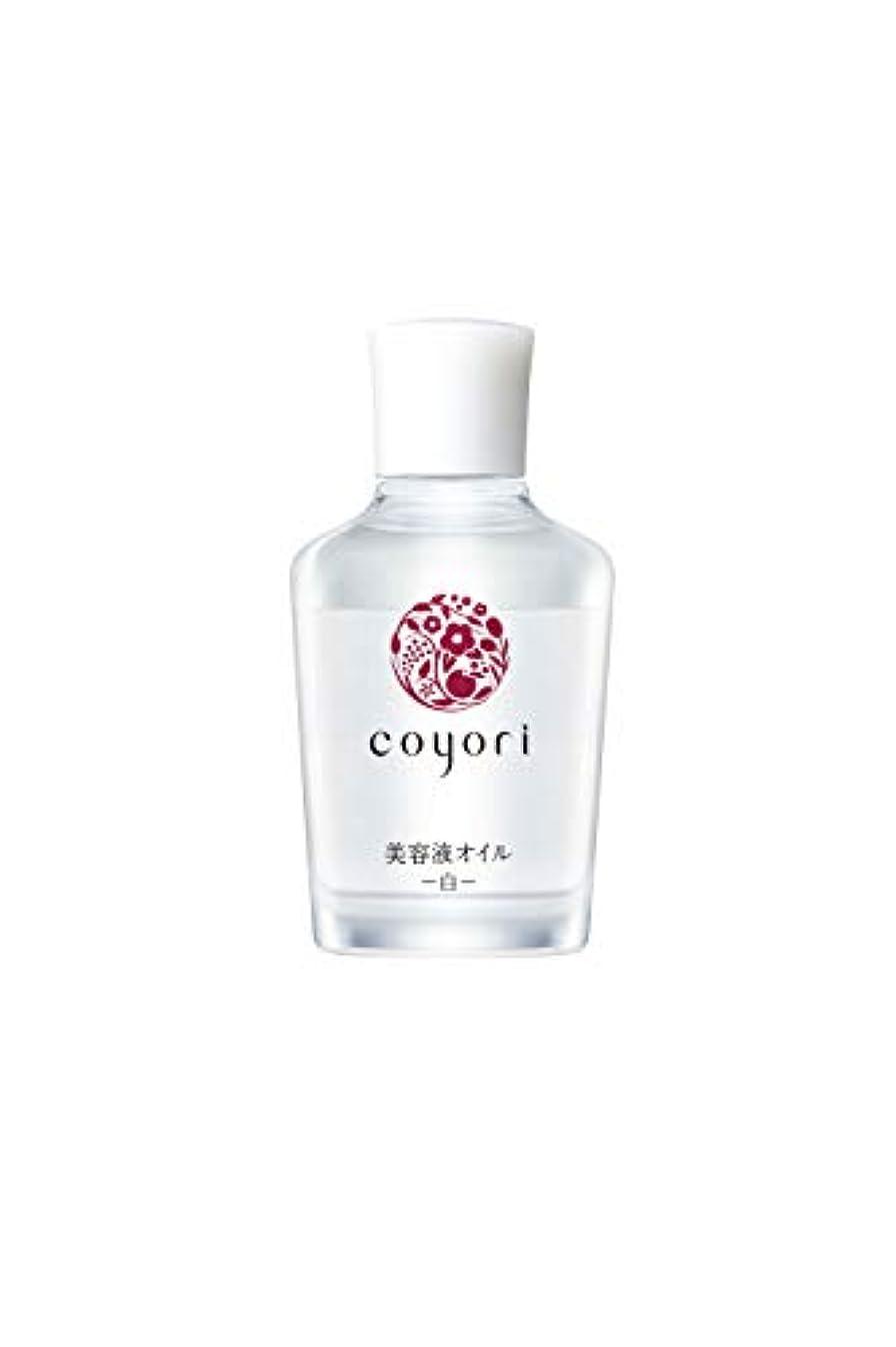 ラック再生可能分数[公式] コヨリ 美容液オイル-白- 40mL 無添加[高機能 自然派 エイジングケア 乾燥肌 敏感肌 くすみ 乾燥 小じわ 対策用 もっちり ハリ ツヤ フェイスオイル ]