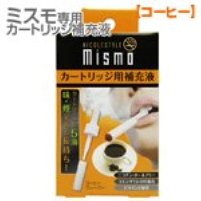 ずるい規制する冗談でmismo(ミスモ) カートリッジ補充液 (リキッド) コーヒー