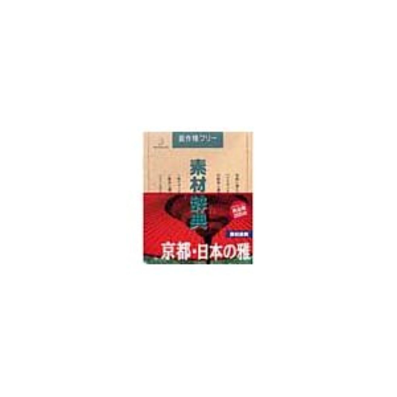 表現外部そこから写真素材 素材辞典Vol.65 京都 日本の雅