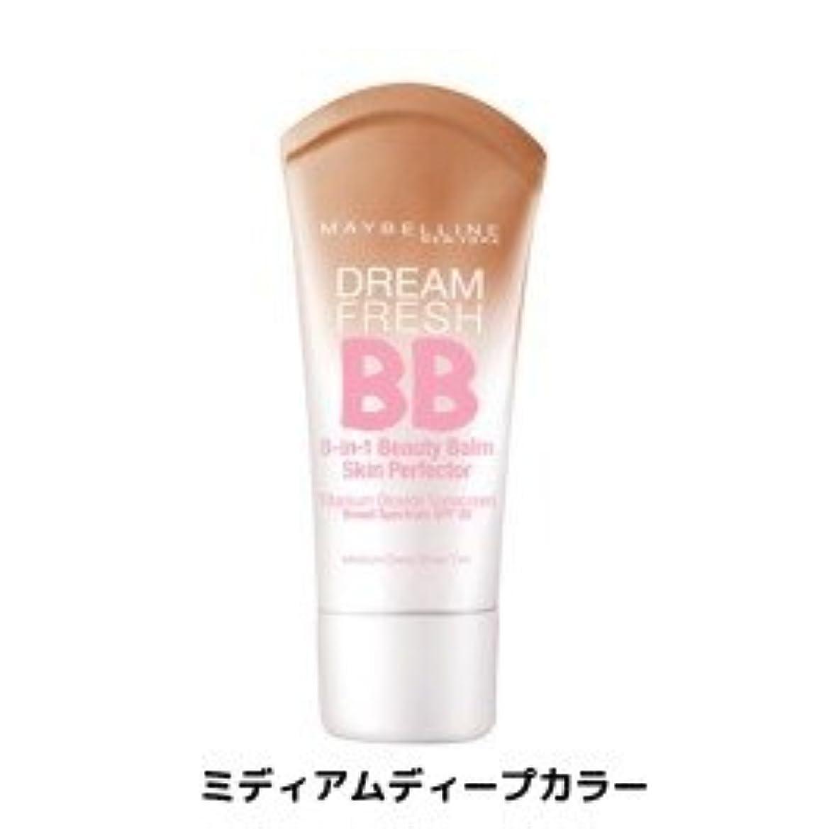 類人猿かもしれない使い込むメイベリン BBクリーム  SPF 30*Maybelline Dream Fresh BB Cream 30ml【平行輸入品】 (ミディアムディープカラー)