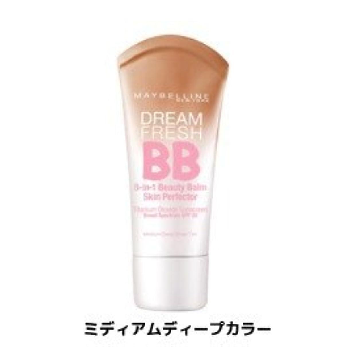 海港純正バルセロナメイベリン BBクリーム  SPF 30*Maybelline Dream Fresh BB Cream 30ml【平行輸入品】 (ミディアムディープカラー)