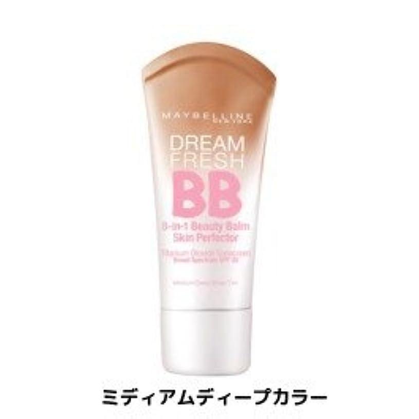 虚弱無傷エイリアスメイベリン BBクリーム  SPF 30*Maybelline Dream Fresh BB Cream 30ml【平行輸入品】 (ミディアムディープカラー)