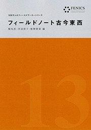 フィールドノート古今東西(FENICS 100万人のフィールドワーカーシリーズ13)