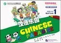 Chinese Paradise vol.1 - Word Cards
