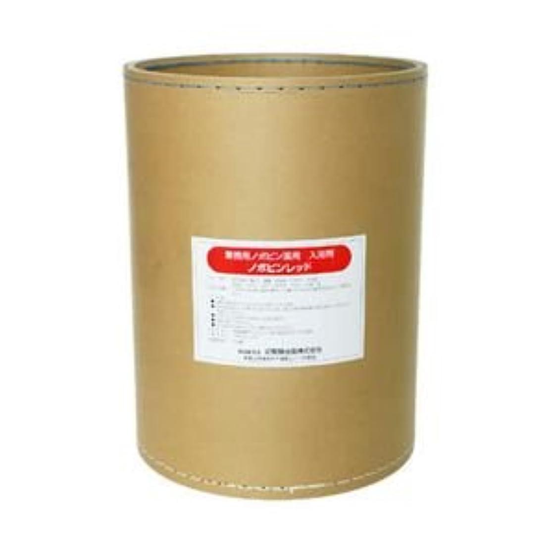 自発的奨学金ピザ業務用入浴剤 ノボピン レッド 18kg