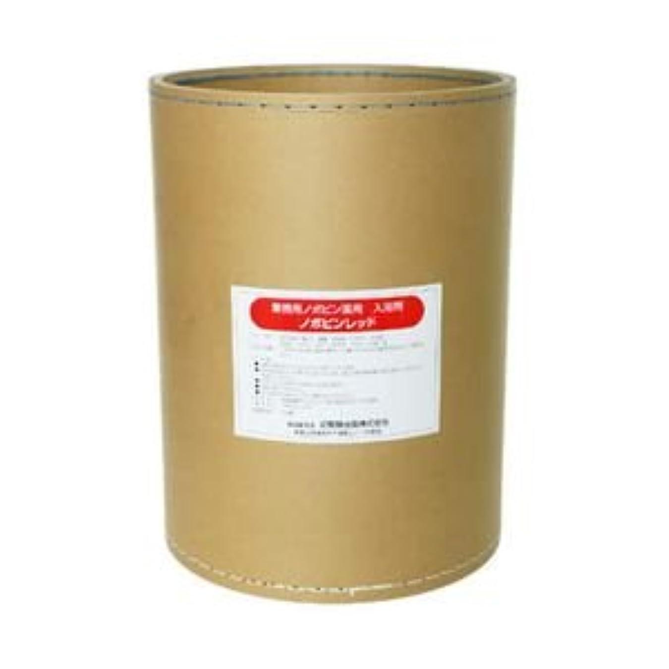 二グローブ一掃する業務用入浴剤 ノボピン レッド 18kg