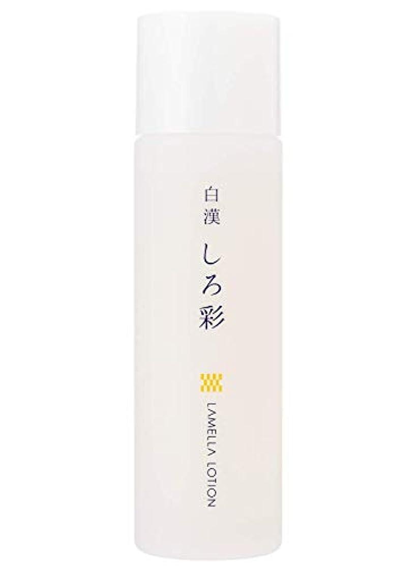 より良い置くためにパックアレルギー性白漢 しろ彩 正規販売店 ラメラローション 化粧水