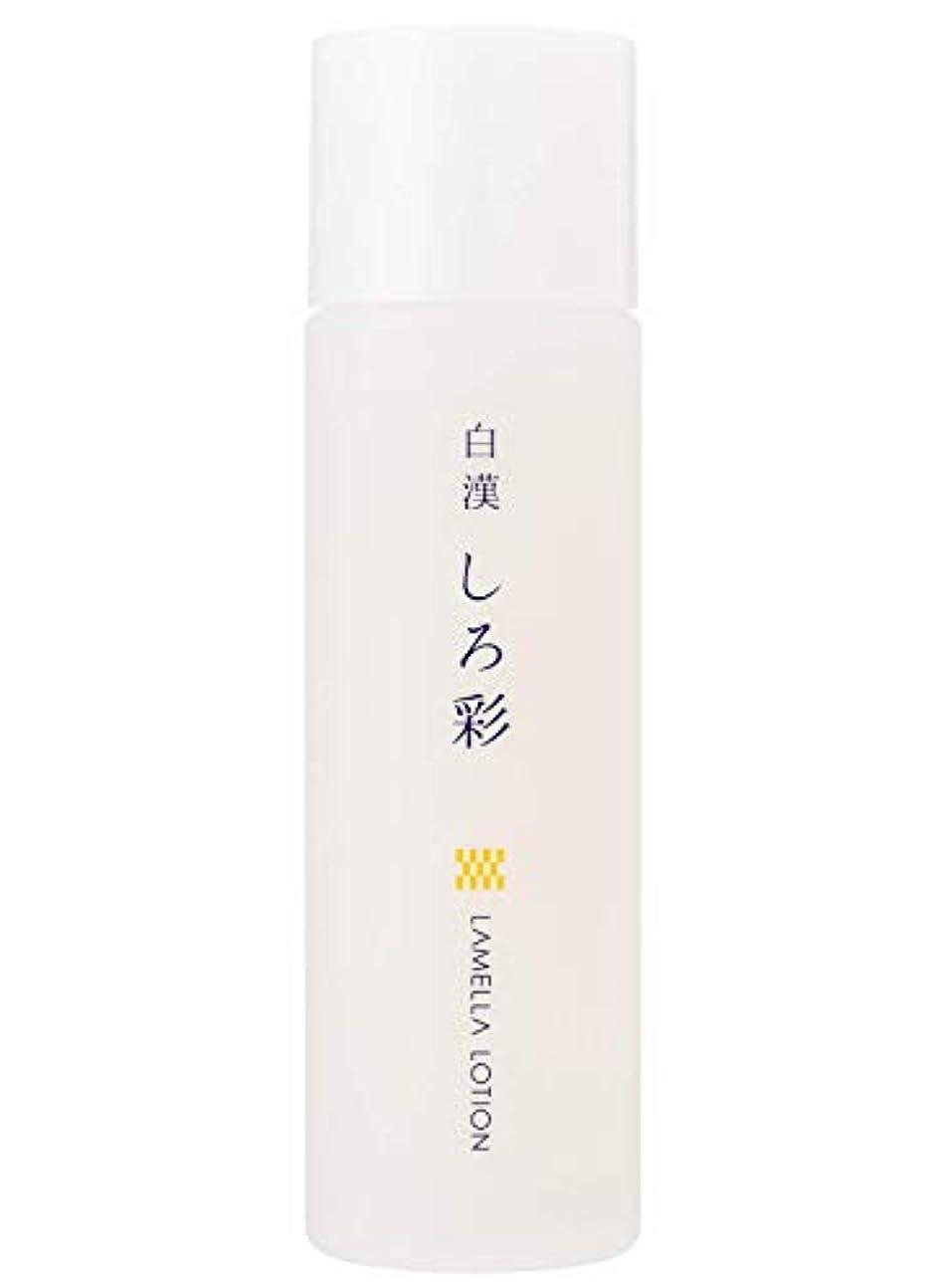 スーパー解決するサイレント白漢 しろ彩 正規販売店 ラメラローション 化粧水