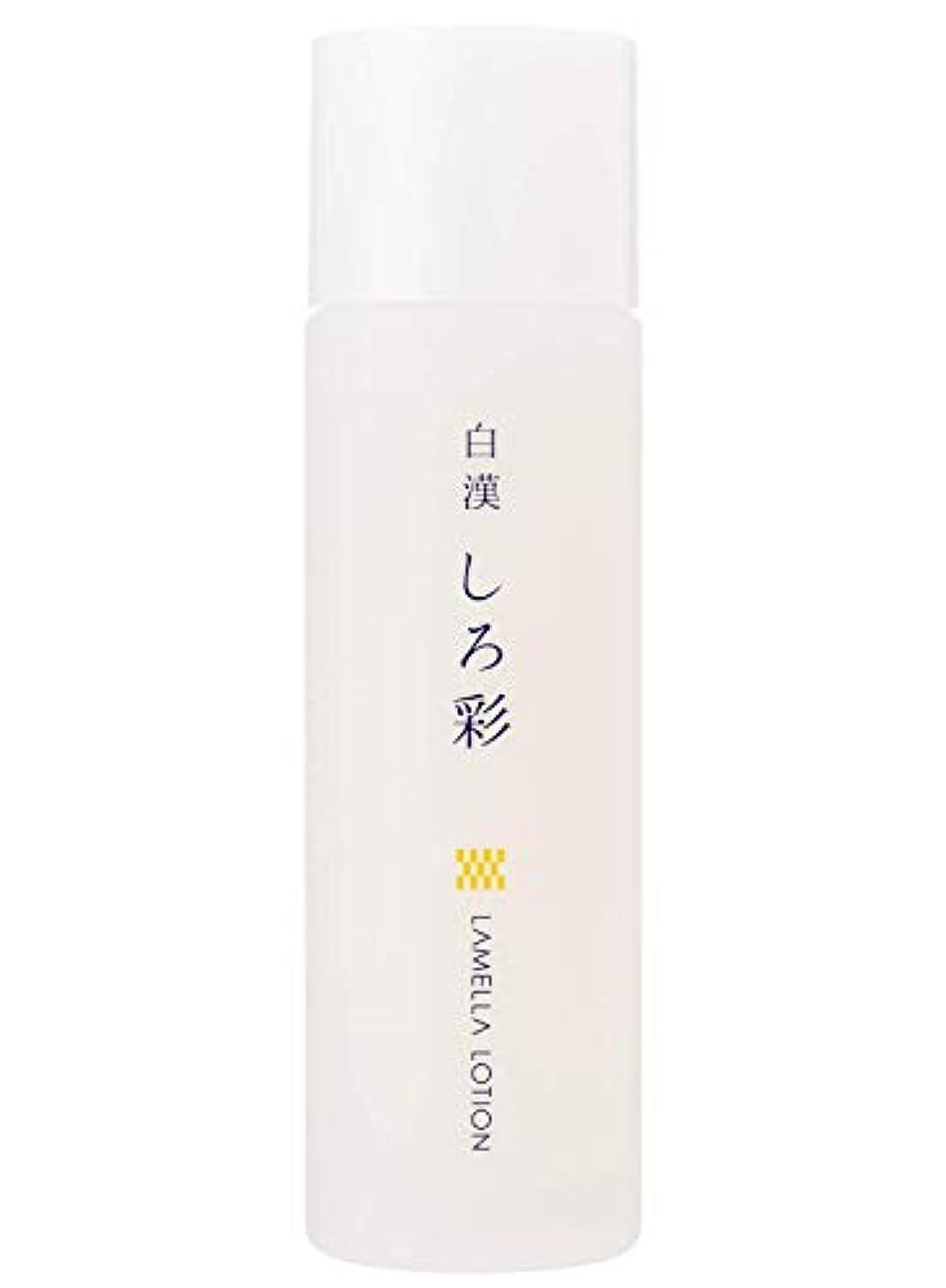 からに変化する不透明な国際白漢 しろ彩 正規販売店 ラメラローション 化粧水