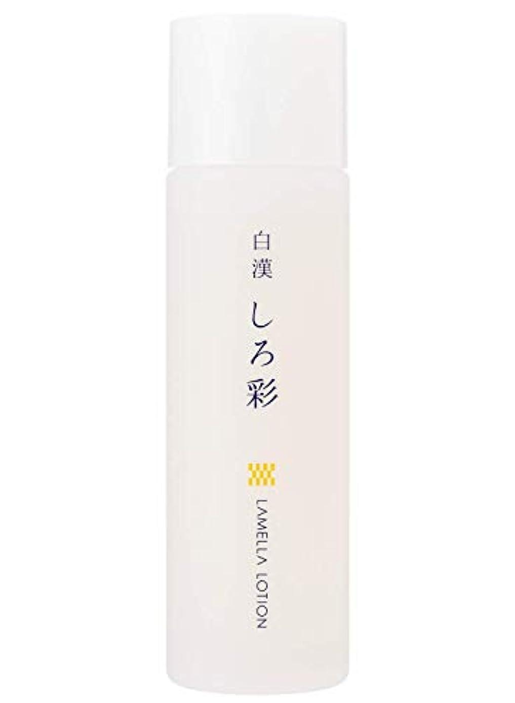 サイレントモットー規則性白漢 しろ彩 正規販売店 ラメラローション 化粧水